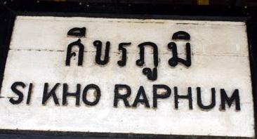 Sikhoraphum-sign