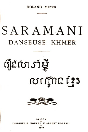 The 1919 cover of Saramani by Roland Meyer.